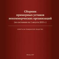 Сборник примерных уставов некоммерческих организаций (по состоянию на 1 августа 2015 г.)