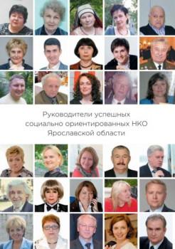 Руководители успешных социально ориентированных НКО Ярославской области