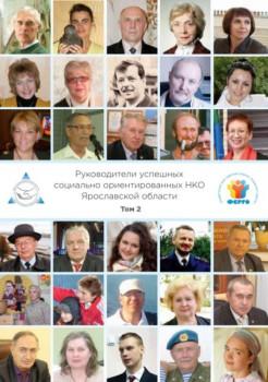 Руководители успешных социально ориентированных НКО Ярославской области. Том 2