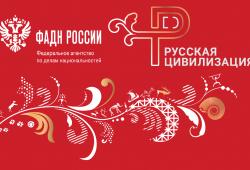 ФАДН России объявляет о старте фотоконкурса «Русская цивилизация»