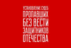 Народный проект «Установление судеб погибших и пропавших без вести защитников Отечества»