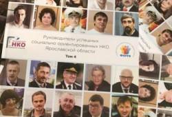 IV выпуск биографических историй руководителей НКО Ярославской области