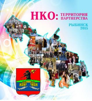 НКО: Территория партнерства. Рыбинск 2015