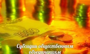 Управление по молодежной политике мэрии города Ярославля объявляет конкурс на предоставление субсидии на финансирование расходов, связанных с реализацией общегородских общественно значимых мероприятий и тематических конкурсов