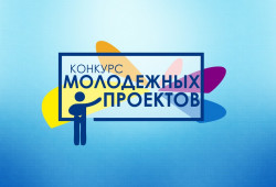 Открыта регистрация на Всероссийский конкурс молодежных проектов «Если бы я был Президентом»