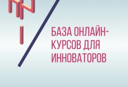 Центр ГРАНИ создал базу онлайн-курсов для инноваторов в НКО