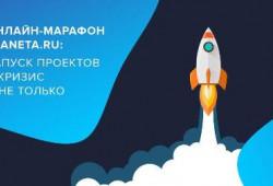 Онлайн-марафон Planeta.ru Запуск проектов в кризис и не только