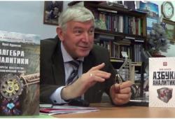 18 декабря состоится встреча с профессором КУРНОСОВЫМ ЮРИЕМ ВАСИЛЬЕВИЧЕМ