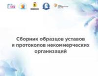 Сборник образцов уставов и протоколов некоммерческих организаций