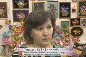В Ярославле отметили Международный день инвалидов