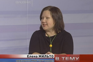 """Программа """"В тему"""" с Еленой Мильто"""