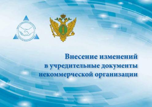 Внесение изменений в учредительные документы некоммерческой организации
