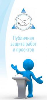 Публичная защита работ и проектов
